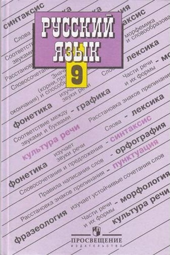 Название: Русский язык 9